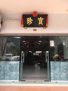 Jinbo Entrance